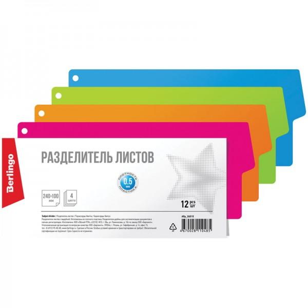 Էջաբաժանիչ պլաստիկ, գունավոր Berlingo 240x100մմ, 12 թերթ