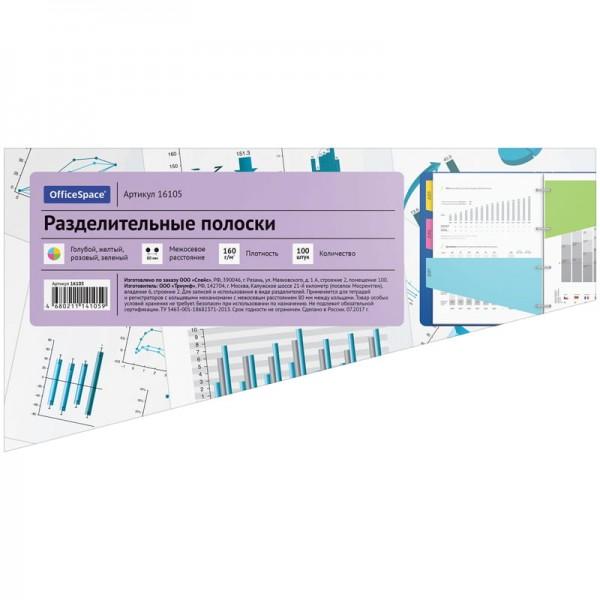 Էջաբաժանիչ ստվարաթղթե, գունավոր Office Space 230x120մմ, 100 թերթ